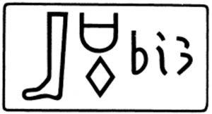 """نمانویس مصر قدیم به معنی """"آهن از آسمان"""""""
